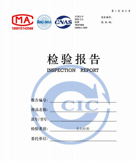产品出厂检验报告需要准备什么?质量检查报告样本插图