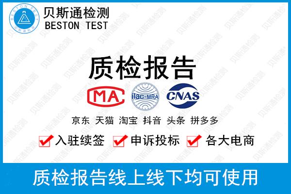 家具质检报告怎么办理,家具检测标准和内容插图