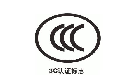 3C认证和检测报告区别,能代替检测报告吗插图